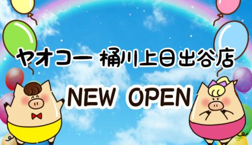 ヤオコー 桶川上日出谷店が2020年7月3日にオープン決定!