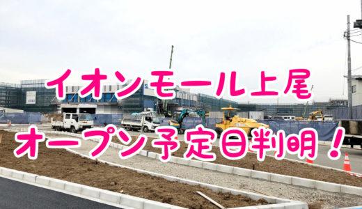 イオンモール上尾のオープン予定日は2020年8月4日に決定!【最新情報】