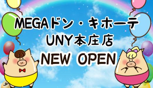 MEGAドン・キホーテUNY本庄店(仮)が5月中旬ニューオープン!