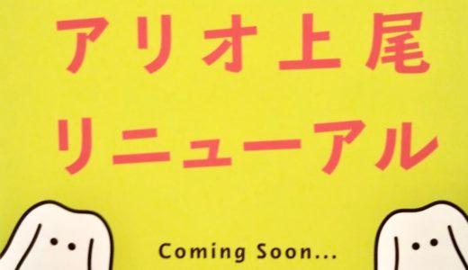 アリオ上尾が2020年春リニューアルオープン!新旧テナント入れ替えが激しい!