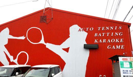 桶川バッティングセンター オートテニスは雨でも遊べる屋内レジャー!料金・お得情報も紹介