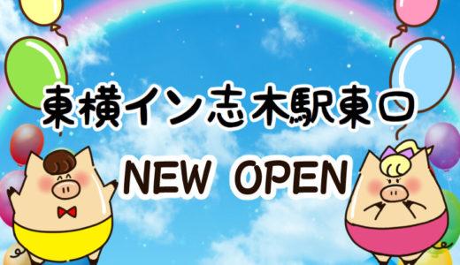 『東横イン 志木駅東口』が2020年7月にニューオープン!駅から徒歩3分で好アクセス!