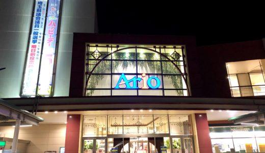 緊急事態宣言でアリオ上尾・イトーヨーカドーは一部店舗を除き臨時休業へ
