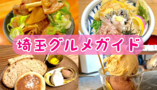 【保存版】困った時の埼玉グルメガイド!料理ジャンル・地域に分けて紹介