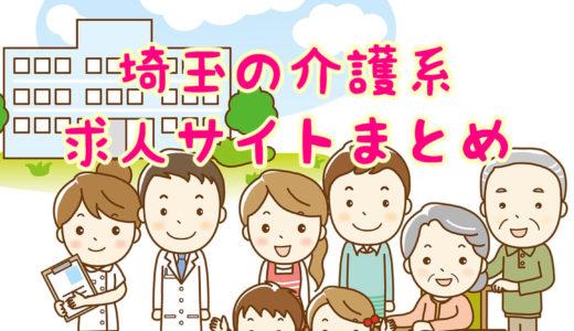 埼玉の介護求人サイトおすすめ3選!メリット・デメリット・特徴を比較してみた!