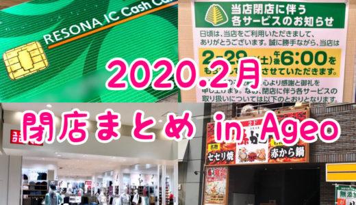 上尾市|2020年2月に閉店のお店まとめ!銀行移転やまさかの閉店に驚愕!