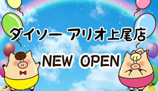 100円ショップ『ダイソー アリオ上尾店』がニューオープン!これでアリオに2つの100圴が・・?