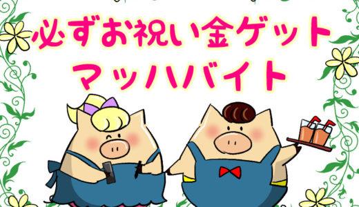 埼玉でお祝い金がもらえる求人ならマッハバイトがおすすめ!