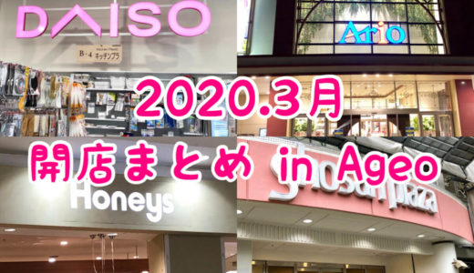 上尾市|2020年3月開店(ニューオープン)するお店&バイト情報まとめ