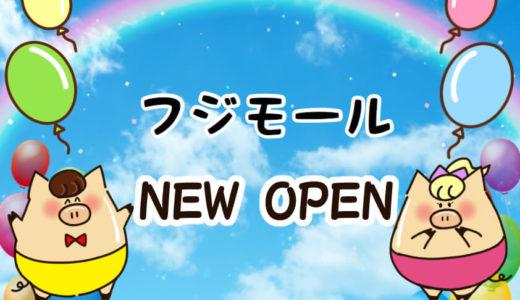 鴻巣にフジモールが2020年春オープン!店舗一覧&アルバイト情報を紹介