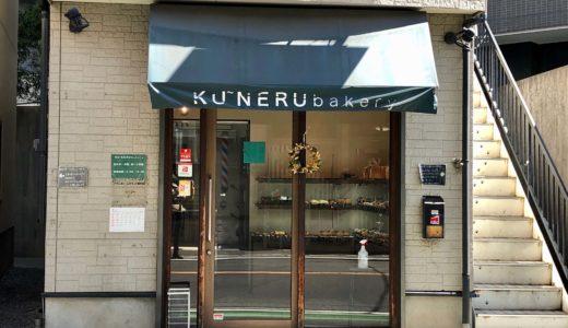 クーネルベーカリー(KU~NERUbakery)|浦和駅前の人気のパン屋♪食べた感想&口コミ