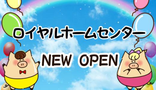 ロイヤルホームセンター 戸田公園店(仮)が2020年夏ニューオープン!