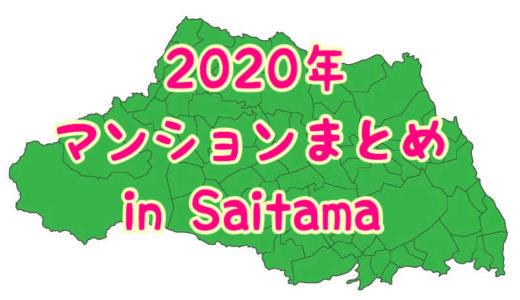 【2020年】埼玉県でこれから販売予定の新築マンション一覧!最新情報をお届け♪