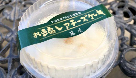 越生の藤屋は変わり種メニューがたくさん!お豆腐レアチーズを実食レポ