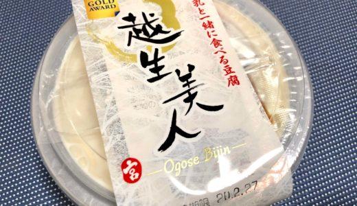 大豆工房みや|モンドセレクション金賞の豆腐『越生美人』を実食レポ!