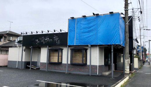 伝説のステーキ屋 17号上尾店が閉店!これで埼玉には鴻巣店のみに・・