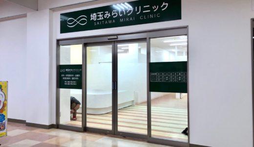 北上尾PAPAに埼玉みらいクリニック&つばさ薬局がニューオープン!