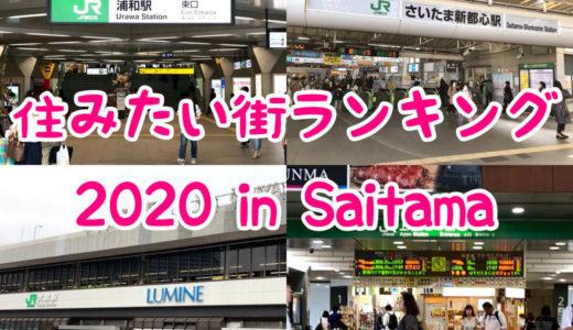 住みたい街ランキング2020|埼玉県でベスト20に入ったのはどこ?大宮は不動の上位へ