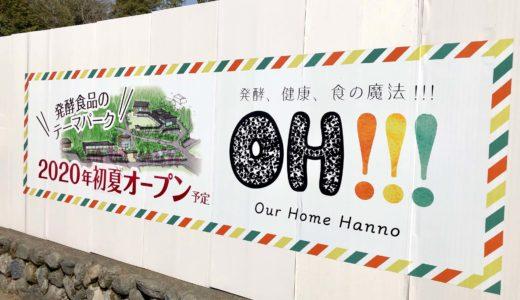 ピックルスの発酵食品テーマパーク『OH!!!』が2020年初夏オープン!場所は飯能の天覧山麓と判明!