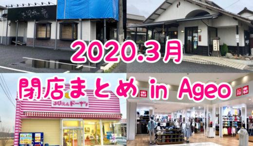 上尾市周辺|2020年3月に閉店のお店まとめ!ナイスコスパなあの店も閉業へ・・