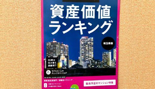 資産価値が落ちない街ランキング2020|埼玉県で価値が高いのは意外なあの街!?