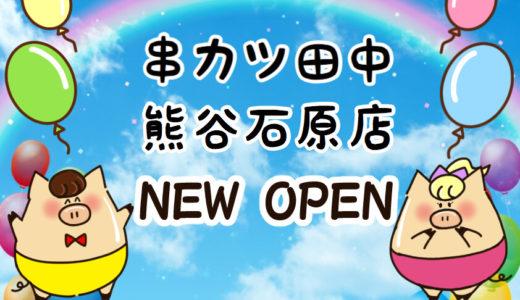 串カツ田中 熊谷石原店が4月下旬ニューオープン!これで埼玉には15店舗目!