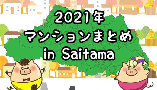 埼玉県でこれから販売する新築マンション一覧!最新の人気物件を紹介
