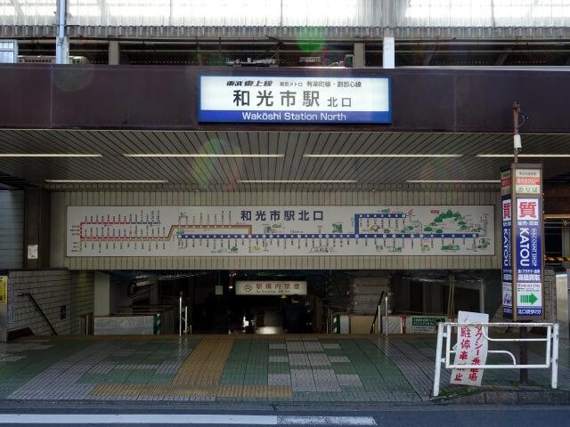 和光市駅の外観
