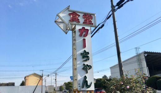 【悲報】久喜の昭和レトロな『食堂カーちゃん』が4月25日閉店!長い歴史に幕・・