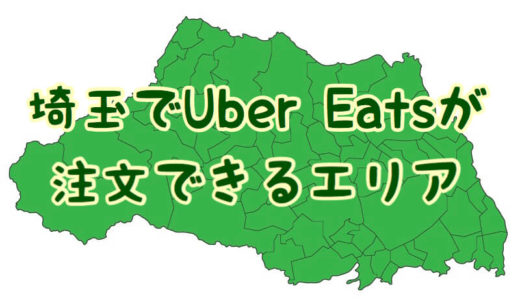 埼玉のウーバーイーツ(UberEats)配達はどこまで?エリア拡大を知る方法