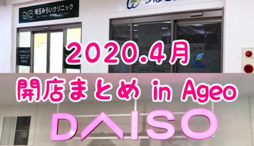 上尾市|2020年4月開店(ニューオープン)するお店&バイト情報まとめ