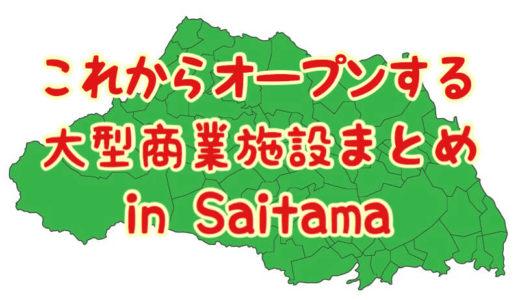 【2020年】埼玉県にオープン予定の大型商業施設・ショッピングモールまとめ