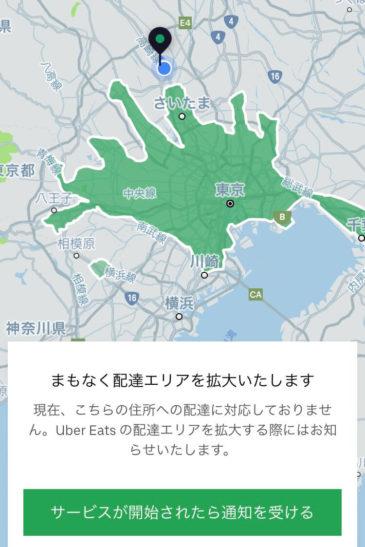 Eats 川越 uber Uber Eats(ウーバーイーツ)の配達可能エリア紹介!調べ方も