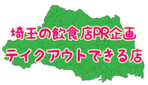 【埼玉の飲食店PR企画】テイクアウトできるお店リスト一覧|参加店募集してます!