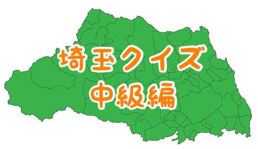 【埼玉クイズ中級編】全部分かればあなたも立派なださいたま県民!?
