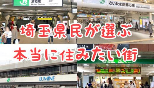 埼玉県民が選ぶ!埼玉で住みたい街1位はどこ?本当に住みやすいのはあの街だった!