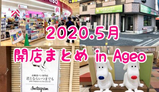 上尾市|2020年5月開店(ニューオープン)するお店&バイト情報まとめ