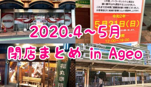 上尾市周辺|2020年4月・5月に閉店のお店まとめ!上尾駅前の風景に変化が・・