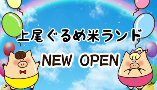 JAさいたま上尾ぐるめ米ランドが8月中旬ニューオープン!地元農産物の販売あり♪
