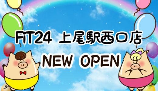 上尾駅西口に『FiT24』がニューオープン!快活CLUBが併設された新しいフィットネスジムが参戦!