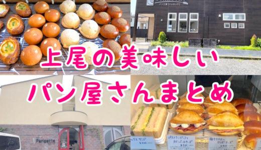 上尾の美味しいパン屋さん5選!地元民が人気店から穴場までおすすめを紹介