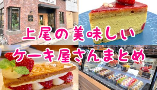 上尾の美味しいケーキ屋さん6選!地元民が人気店から穴場までおすすめを紹介