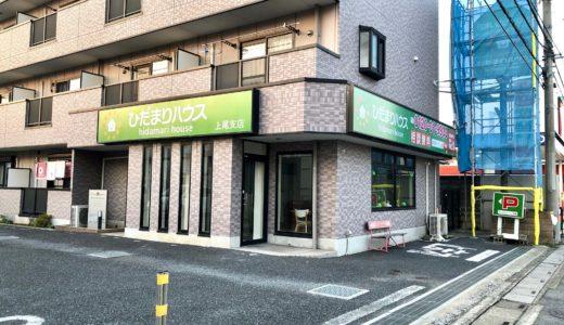 【悲報】あのチェーン店を彷彿させる『横浜家 上尾店』が閉店していた!