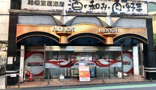 パチンコの『パーラーサンエイト上尾店』が5月31日に閉店!25年の長い歴史に幕・・