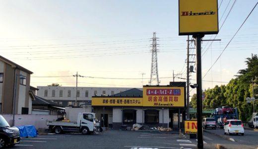 上尾市17号沿いに中古車買取&販売のDirect(ダイレクト)がニューオープン!