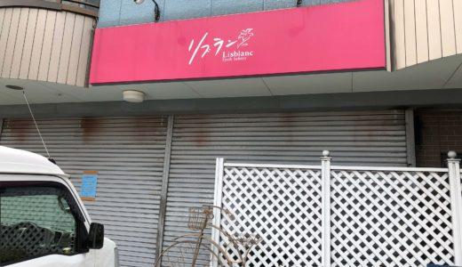 上尾市井戸木の人気パン屋『リブラン』が突然閉店へ・・桶川市民もびっくり!
