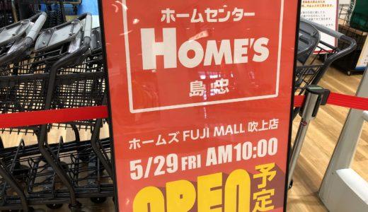 鴻巣のフジモール1階に『島忠ホームズ 吹上店』が5月29日ニューオープン!