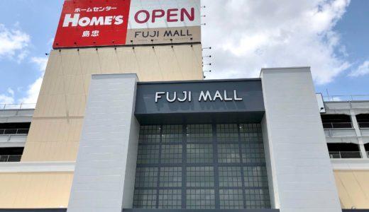 FUJIMALL吹上(フジモール)がオープン!どんなお店が入っているか調査してみた
