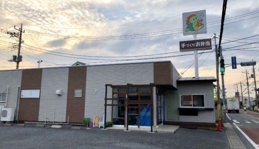 彩りスマイル・キッチンが6月1日ニューオープン!手作り弁当・テイクアウトが楽しめる!