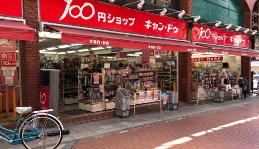 キャンドゥ上尾モンシェリー店が6月12日閉店!お得な閉店セールを開催中!